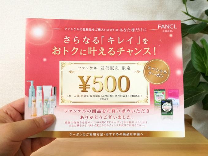 ファンケルマイルドクレンジングオイル500円クーポン