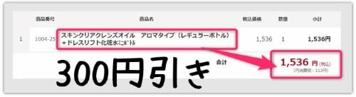 アテニアクレンジングオイル激安SNSシェアキャンペーン300円オフ