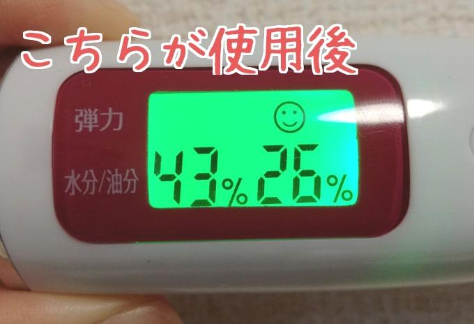 アビエルタパーフェクトモイスチュアセラム使用後の肌状態