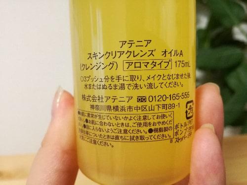 アテニアクレンジングオイル洗顔料