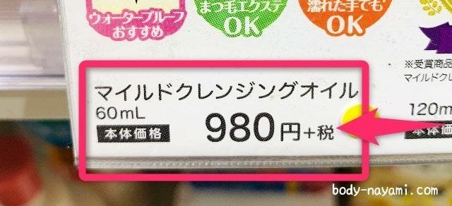 ファンケルクレンジングオイル店頭価格