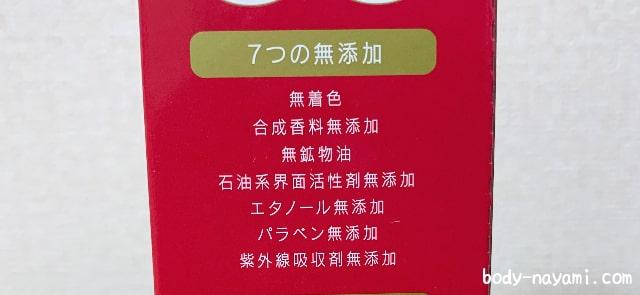 マナラホットクレンジングゲル7つの無添加製法
