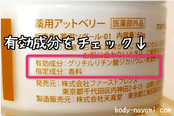 黒ずみケアクリームのアットベリーの有効成分