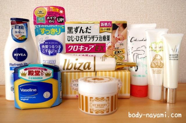 市販の黒ずみクリーム商品一覧画像