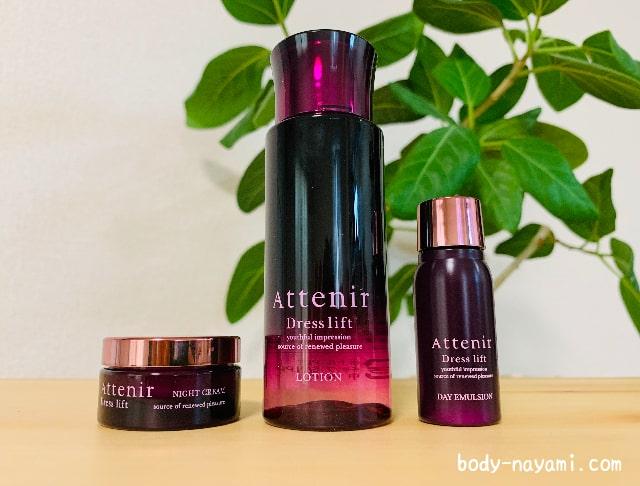 アテニアドレスリフトハリ肌化粧水セット