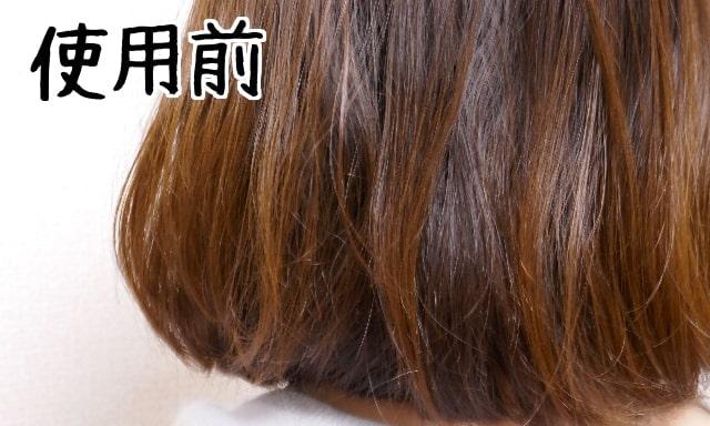 使用前の髪